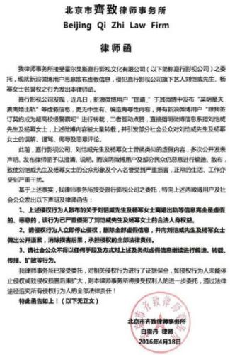 材料图:刘恺威、杨幂宣布声明。(图像来历:嘉行影视公司微博)