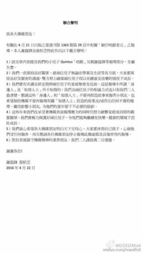 材料图:谢霆锋、张柏芝结合宣布声明。(图像来历:霍汶希微博)