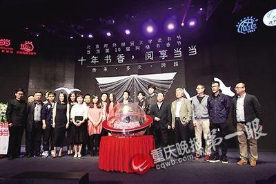 资料图:作家走红毯。图片来源:重庆晚报