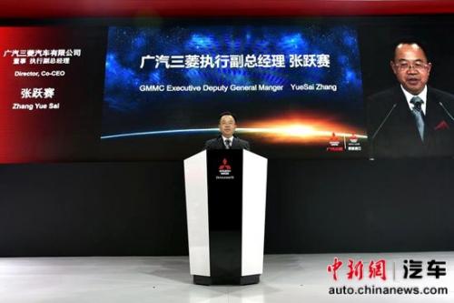 广汽三菱执行副总经理张跃赛致辞