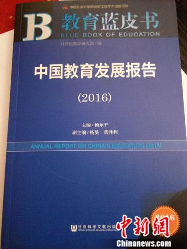 图为《国家教导开展陈述(2016)》。吕春荣 摄