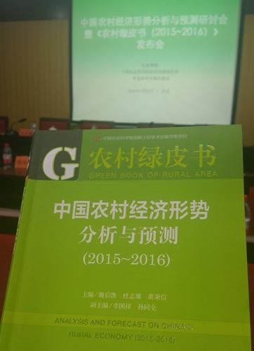 《乡村绿皮书:国故乡村经济情势剖析与猜测(2015~2016)》27日在北京公布。中新网记者 李金磊 摄