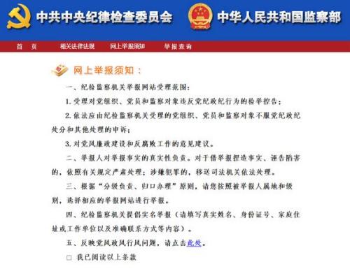 图片来源:中央纪委监察部网站