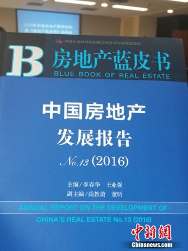 《房地产蓝皮书:国家房地产开展陈述No.13(2016)》公布会5日在北京举办。中新网记者 李金磊 摄