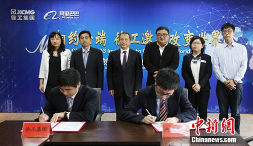 2.徐工集团与阿里巴巴阿里云签署合作协议
