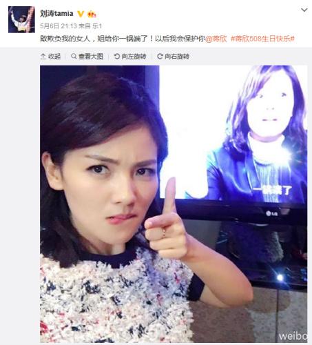 刘涛微博截图。
