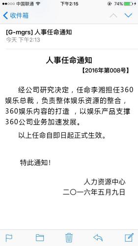 李湘正式担任360公司娱乐总裁 负责整体娱乐内容打造 [有意思]