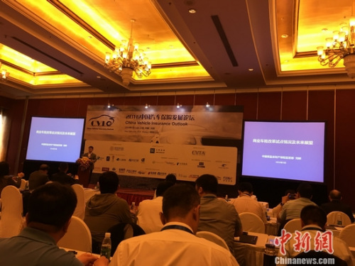 2016中国汽车保险发展论坛11日在北京举行。