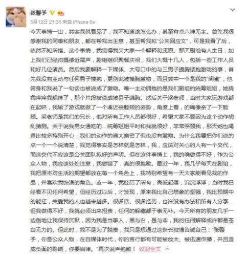 惹下争议的明星行为:张馨予否认激吻 本山弟子蛮横 [有意思]