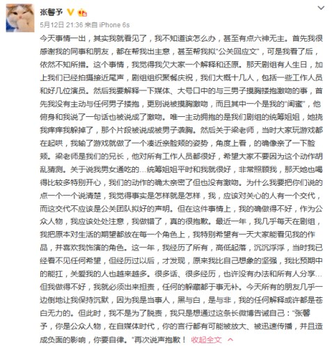 张馨予微博截图。