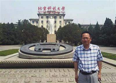 公务员设百万道德基金奖励北京三所高校师生