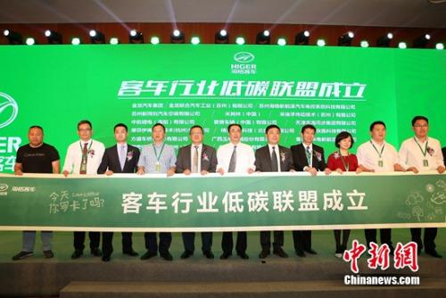 客车行业低碳联盟正式成立