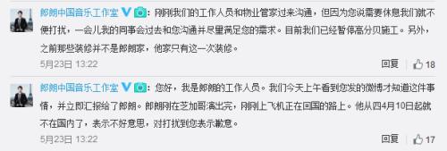 郎朗中国音乐工作室回应。