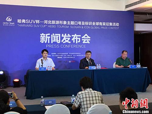 5月24日,由河北省委宣传部、河北省旅游发展委员会主办的河北旅游形象主题口号及标识全球有奖征集活动在北京正式启动。