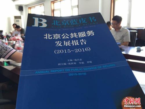 5月26日,由北京市社会科学院及社会科学文献出版社共同举办的《北京公共服务发展报告2015-2016》发布会在北京召开。