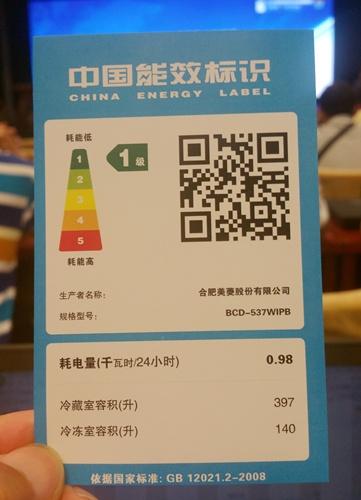 能效标识2.0版别示例。中新网记者 李金磊 摄