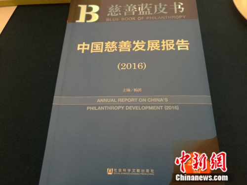 《慈善蓝皮书:中国慈善发展报告(2016)》27日在北京发布 张尼 摄