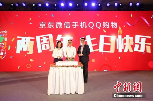 京东微信手Q购物两周年庆生会。