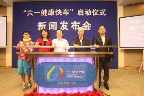 """5月28日上午,中国关心下一代工作委员会事业发展中心联合九家学术团体共同发起并主办的""""六一健康快车""""大型儿童健康公益项目在北京正式启动。"""