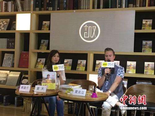 夏克立、黄嘉千夫妇在新书发布会分享育女经验