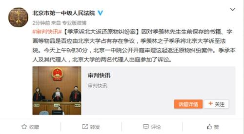 北京市第一中级人民法院官方微博截图