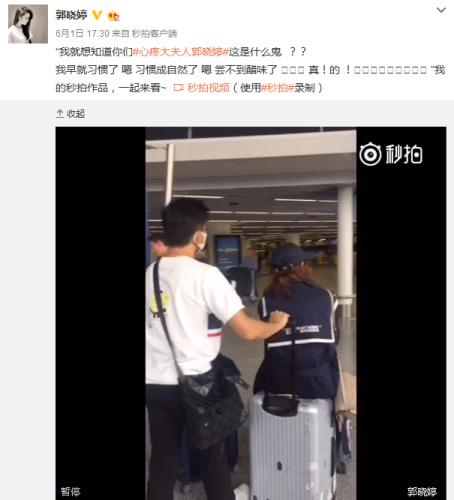 郭晓婷微博截图。