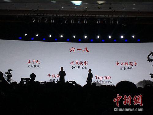 """阿里和苏宁6月1日公布会上,公布的有关""""6.18""""方案资讯。"""