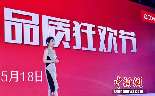 京东团体副总裁、商场营销核心总担任人熊青云引见618大促全体组织。