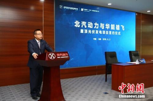 北京汽车股份有限公司常务副总裁陈桂祥致辞