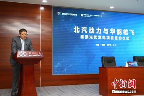 华能新能源股份有限公司执行董事、总经理林刚致辞