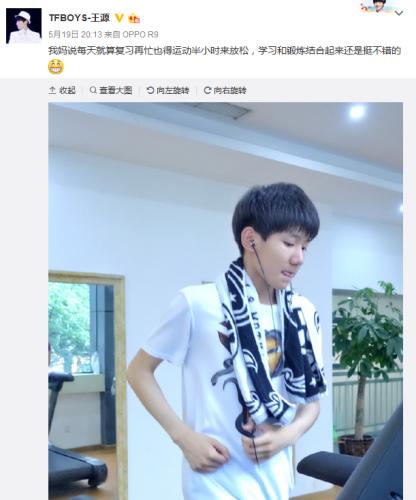 王源微博截图。