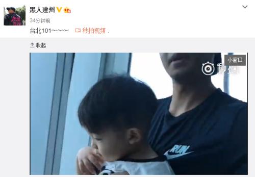 陈建州7日正在微_亚洲城88_博上传一则出逛影片