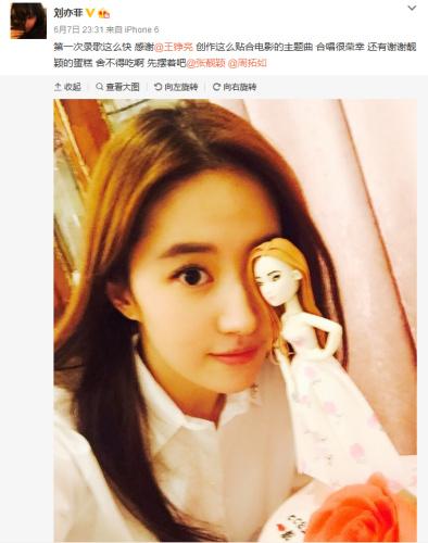 刘亦菲微博截图。