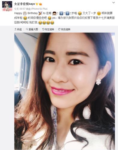 李佳悦微博截图。