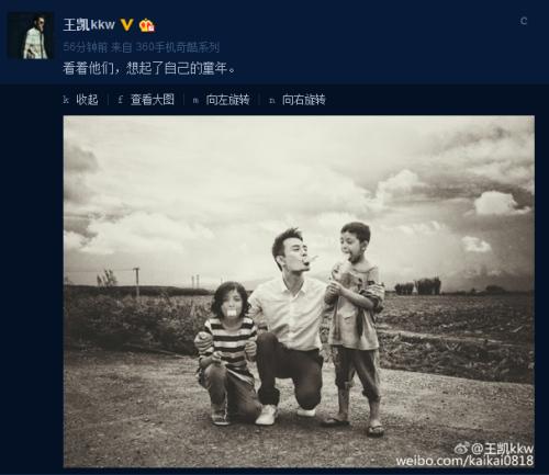 王凯微博截图。