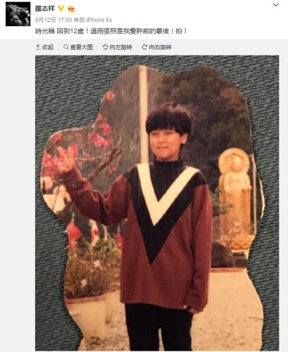 罗志祥微博截图。
