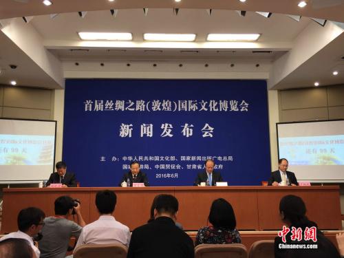 6月13日,首届丝绸之路(敦煌)国际文化博览会新闻发布会在北京举行。