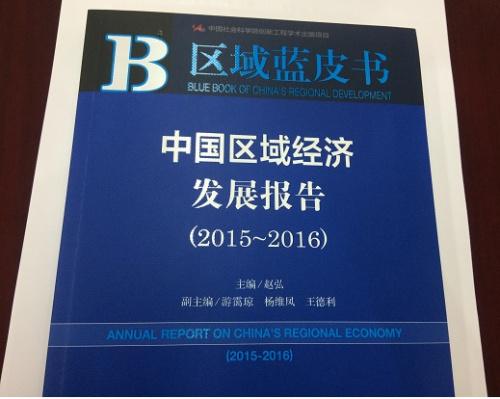6月13日在北京公布的《国家地区经济开展陈述(2015-2016)》。