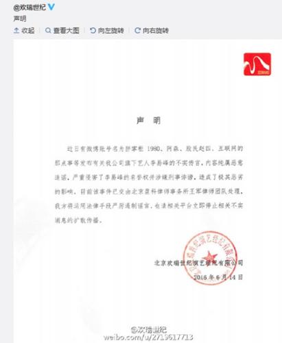 资料图:李易峰经纪公司发表声明。(图片来源:欢瑞世纪官方微博截图)