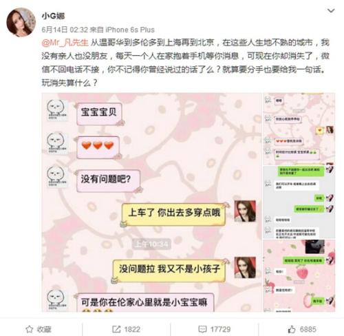 资料图:网友小G娜自称与吴亦凡交往,对方无故消失。(图片来源:网友小G娜微博截图)
