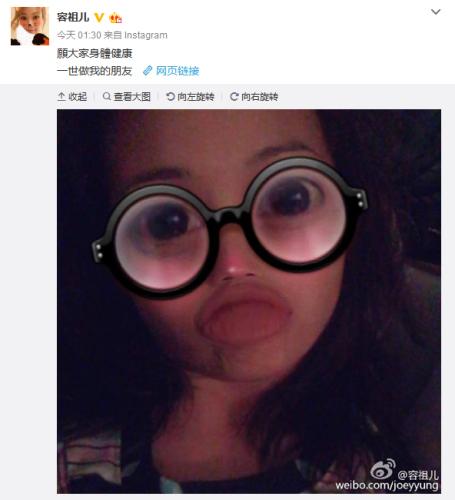 容祖儿上传搞笑照片。图为容祖儿微博截图。