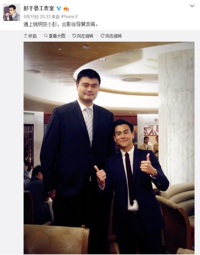 彭于晏和姚明合影。图为彭于晏工作室微博截图。