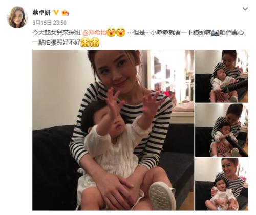 蔡卓妍和鄭希怡女兒合影。圖為蔡卓妍微博截圖。