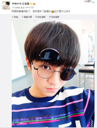王俊凯戴民国风墨镜。图为王俊凯微博截图。