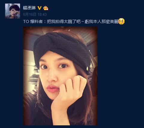 楊丞琳微博截圖。