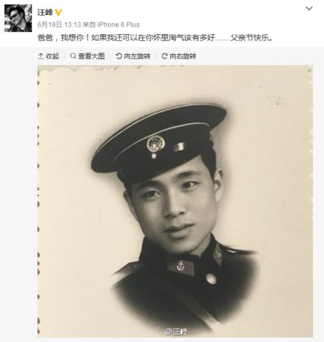 汪峰父亲。汪峰微博截图。
