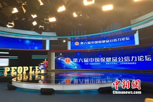 第六届中国保健品公信力论坛现场