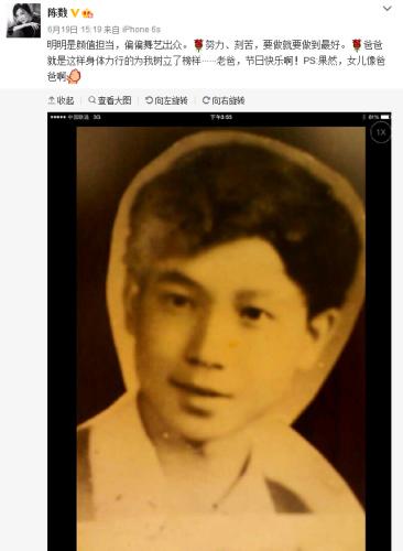 陈数父亲。图为陈数微博截图。