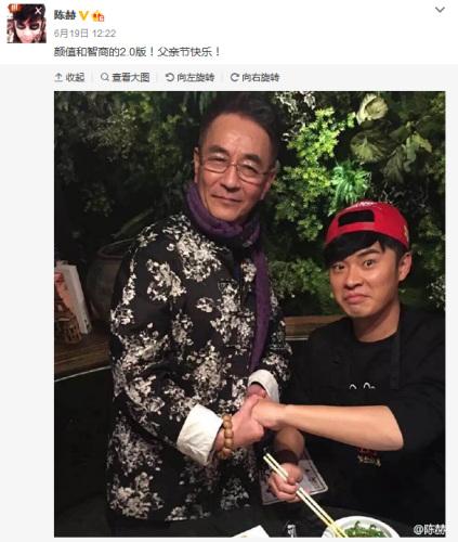 陈赫和父亲。图为陈赫微博截图。