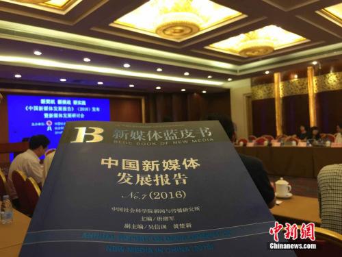 6月21日,中国社科院新闻与传播研究所与社会科学文献出版社共同发布《新媒体蓝皮书》